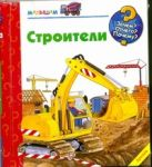 Самойлов А.Е. - Аркаим.ЗОП Строители' обложка книги