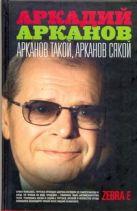 Арканов А.М. - Арканов такой, Арканов сякой' обложка книги