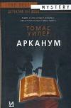 Уилер Т. - Арканум' обложка книги