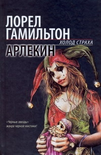 Гамильтон Л. Арлекин