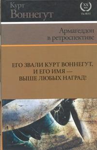 Курт Воннегут - Армагеддон в ретроспективе обложка книги