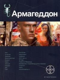 Армагеддон. Кн. 1. Крушение Америки