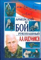 Кадочников А.А. - Армейский рукопашный бой' обложка книги
