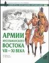 Армии мусульманского Востока, VII-XI века Николле Д.