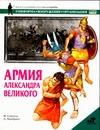 Секунда Н. - Армия Александра Великого' обложка книги