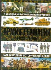 Армия Германии, 1933-1945