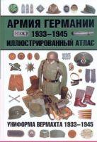 Курылев О.П. - Армия Германии, 1933-1945. Униформа вермахта' обложка книги