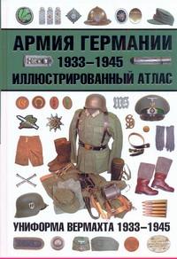 Армия Германии, 1933-1945. Униформа вермахта Курылев О.П.