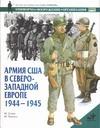 Генри М. - Армия США в Северо-Западной Европе, 1944-1945' обложка книги