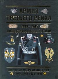 Армия Третьего Рейха. 1933-1945 Курылев О.П.