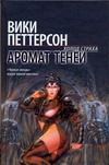 Петтерсон Вики - Аромат теней' обложка книги
