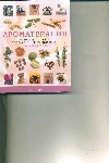 Фаррер-Холлс Д. - Ароматерапия : полное руководство по применению эфирных масел' обложка книги