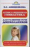 Артикуляционная гимнастика для развития речи дошкольников Анищенкова Е.С.