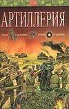 Исмагилов - Артиллерия обложка книги