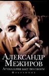 Межиров А.П. - Артиллерия бьет по своим' обложка книги