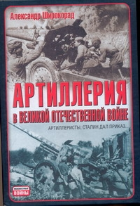 Артиллерия в Великой Отечественной войне