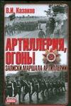 Казаков В.И. - Артиллерия, огонь! Записки маршала артиллерии' обложка книги