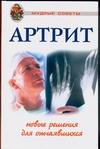 Артрит. Новые решения для отчаявшихся