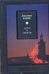 Барнс Джулиан - Артур и Джордж' обложка книги