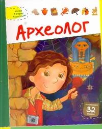Археолог Барякина Э. В.