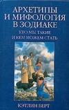Берт К. - Архетипы и мифология в Зодиаке' обложка книги
