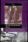Хауз - Архив полковника Хауза. Избранное. В 2 т. Т. 1' обложка книги