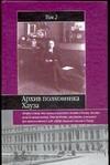 Хауз - Архив полковника Хауза. Избранное. В 2 т. Т. 2' обложка книги