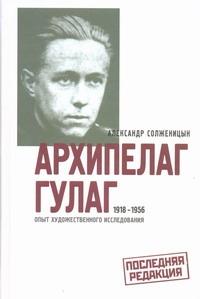 Архипелаг ГУЛАГ, 1918-1956. Опыт художественного исследования. 3 кн.в 1 Солженицын А.И.