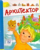 Алексеева О. - Архитектор' обложка книги