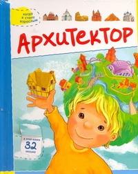 Архитектор Алексеева О.