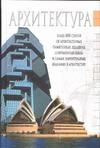 Архитектура Адамчик М. В.
