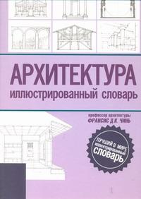 Архитектура. Иллюстрированный словарь - фото 1