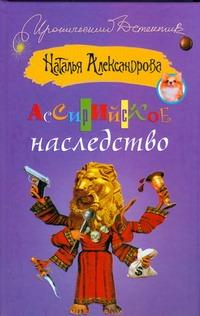 Александрова Наталья - Ассирийское наследство обложка книги