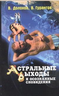 Астральные выходы и осознанные сновидения Долохов В.