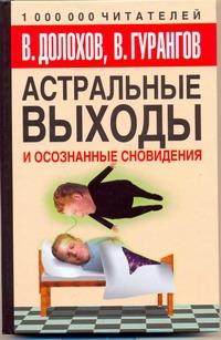 Долохов В. - Астральные выходы и осознанные сновидения обложка книги