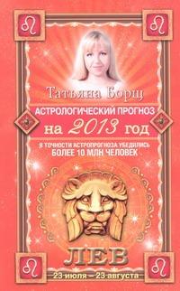 Астрологический прогноз на 2013 год. Лев. 23 июля -23 августа