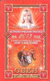 Астрологический прогноз на 2013 год. Овен. 21 марта - 20 апреля