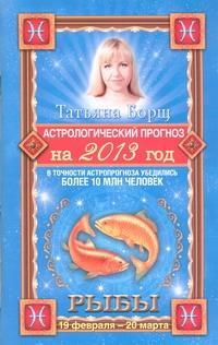 Астрологический прогноз на 2013 год. Рыбы. 19 февраля - 20 марта