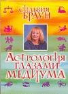 Астрология глазами медиума