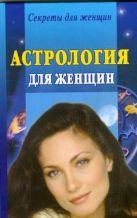 Ольшевская Н. - Астрология для женщин' обложка книги