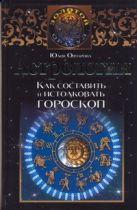 Овчарова Ю.Е. - Астрология. Как составить и истолковать гороскоп' обложка книги