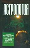 Калюжный В.В. - Астрология:главные рекомендации на будущее по сохранению здоровья и прогноз забо' обложка книги