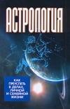 Калюжный В.В. - Астрология:как преуспеть в делах, личной и семейной жизни' обложка книги