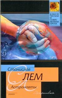 Лем С. - Астронавты обложка книги