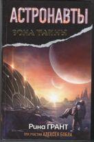 Грант Рина - Астронавты. Отвергнутые Космосом' обложка книги