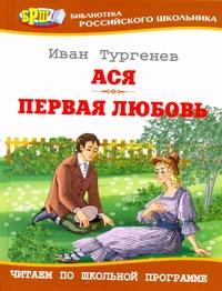 Ася; Первая любовь : повести Тургенев И.С.