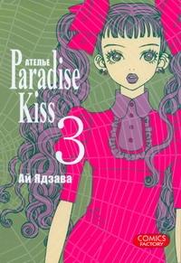 "Атeлье ""Paradise Kiss"". Т. 3 - фото 1"