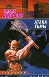 Атака тьмы Андреев Н. Ю.