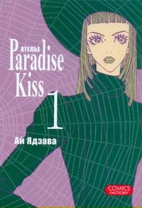 "Ателье ""Paradise Kiss"". Т. 1 - фото 1"