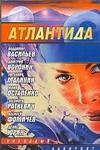 Атлантида - фото 1
